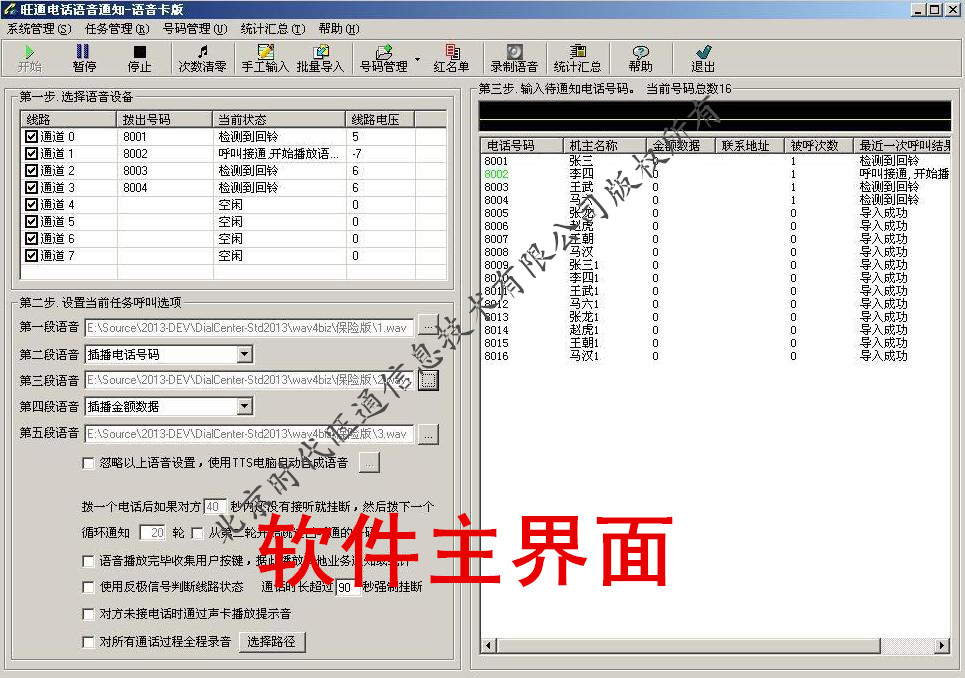 多路PCI版主界面
