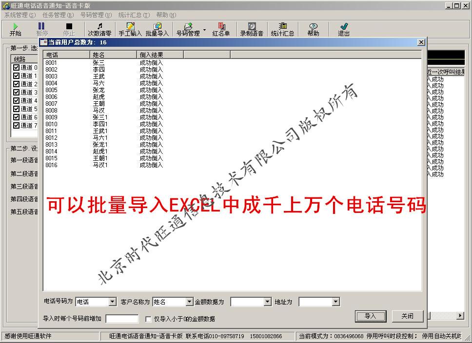 多路PCI版导入号码