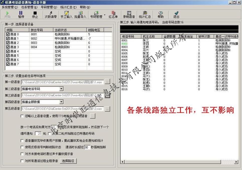 多路PCI版工作界面