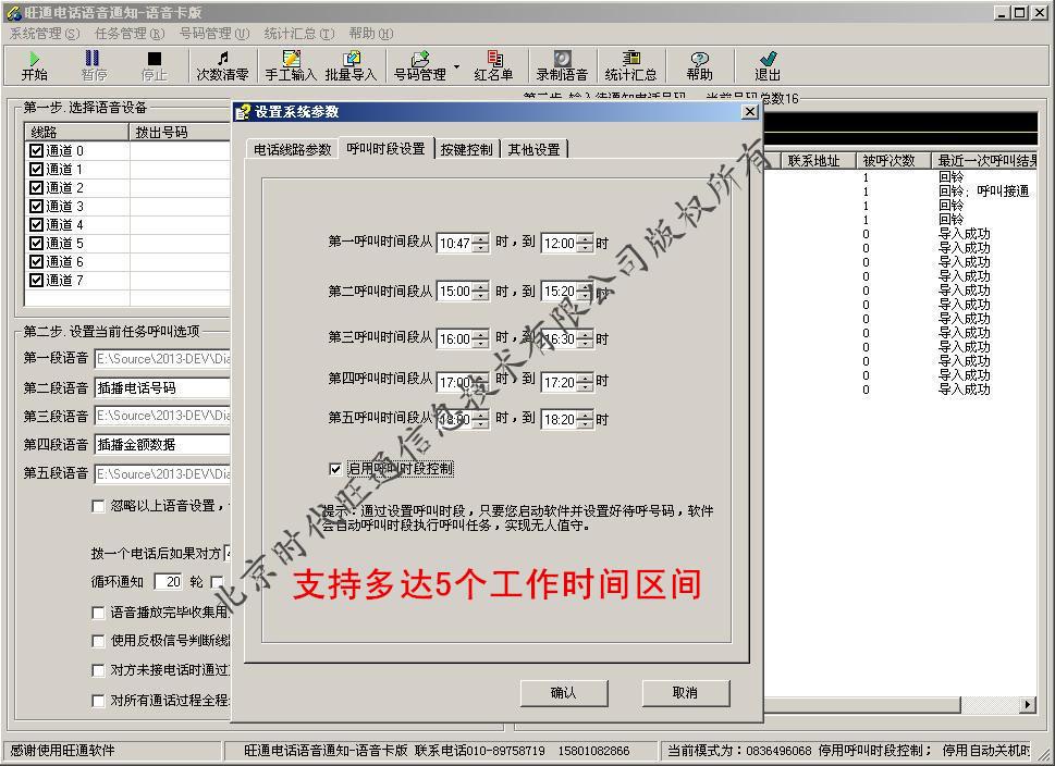 多路PCI版呼叫时段