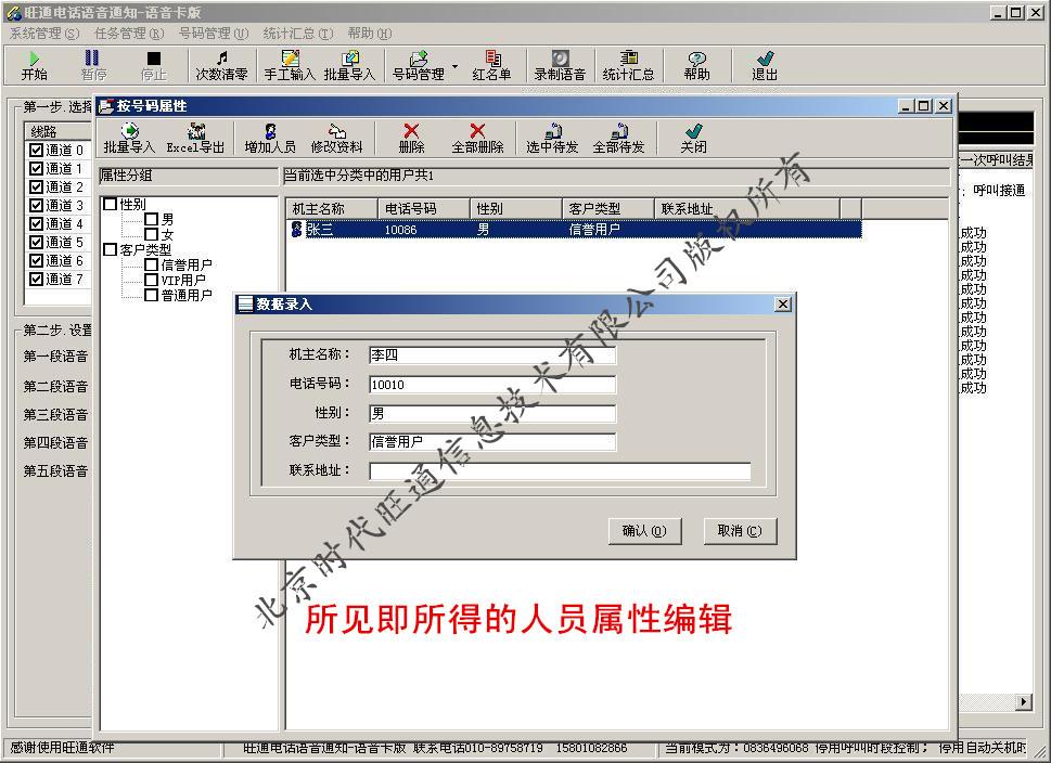 多路PCI版人员属性编辑