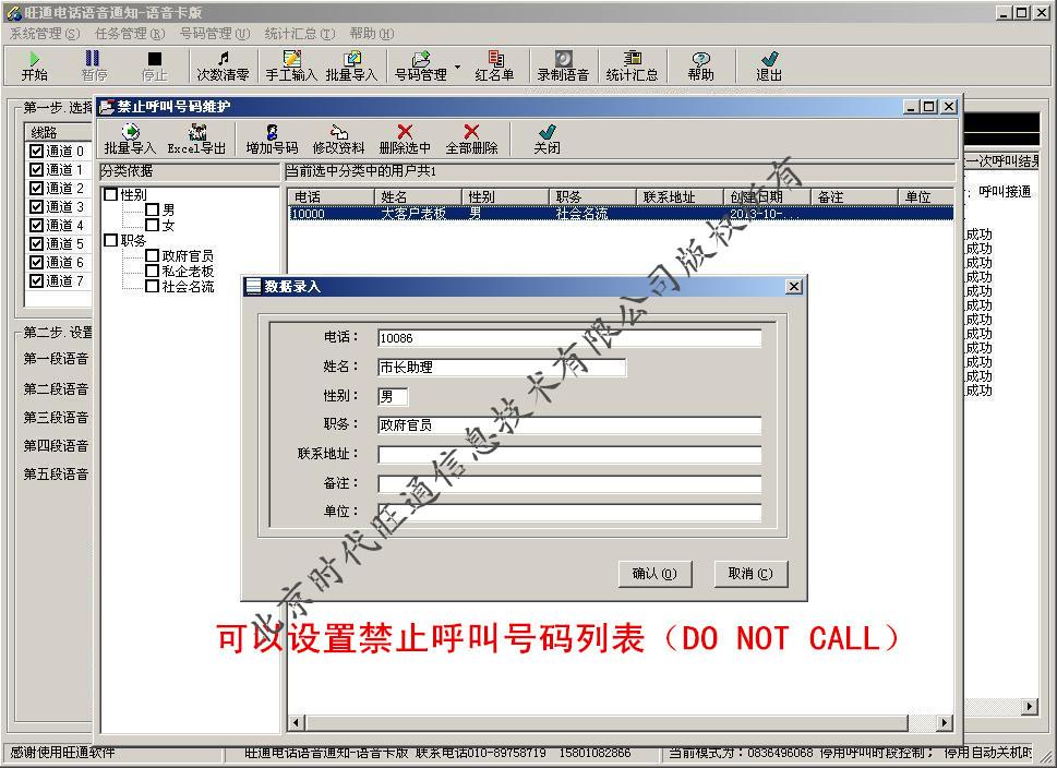多路PCI版禁呼号码