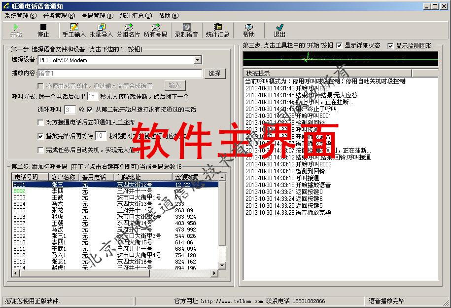 单路PCI版主界面