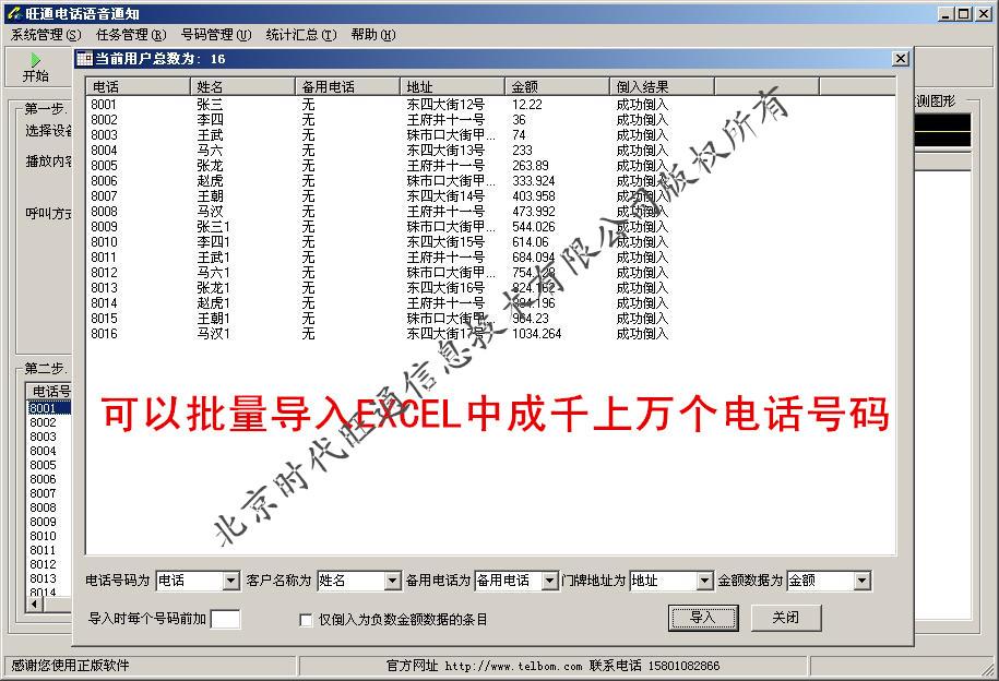 单路PCI版导入号码