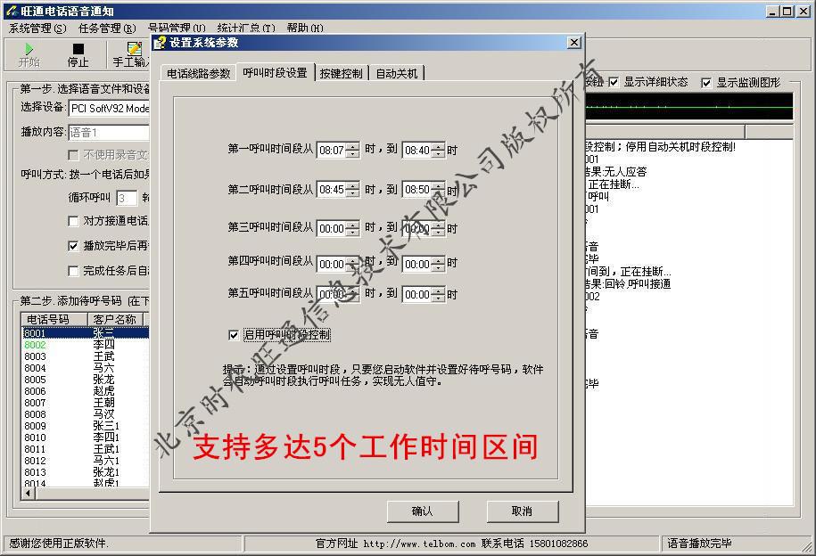 单路PCI版工作时段