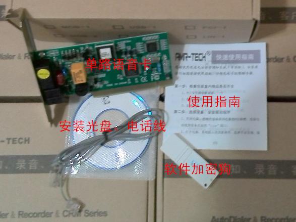 单路PCI版设备清单