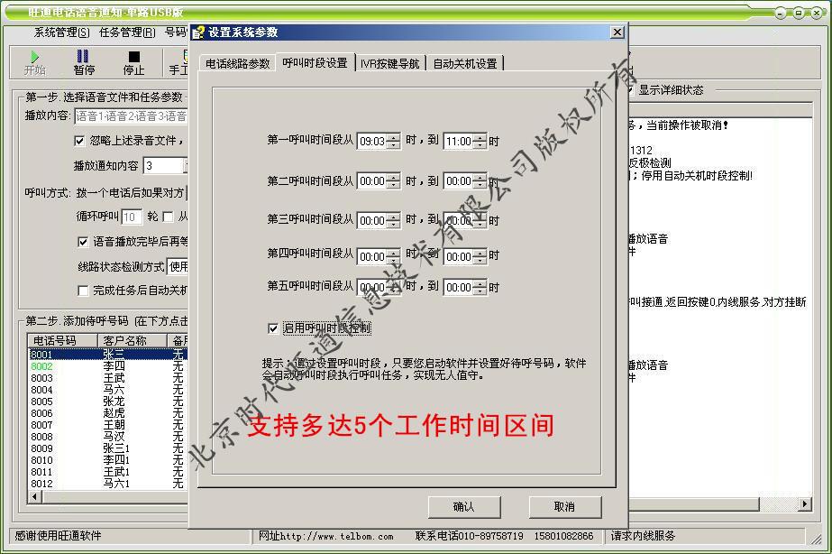 单路USB版工作时段