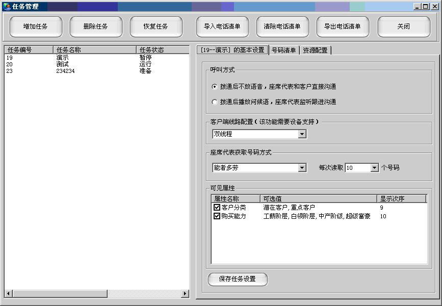 电销管理系统-任务管理