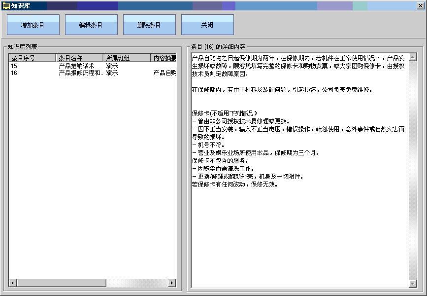 电销管理系统-知识库