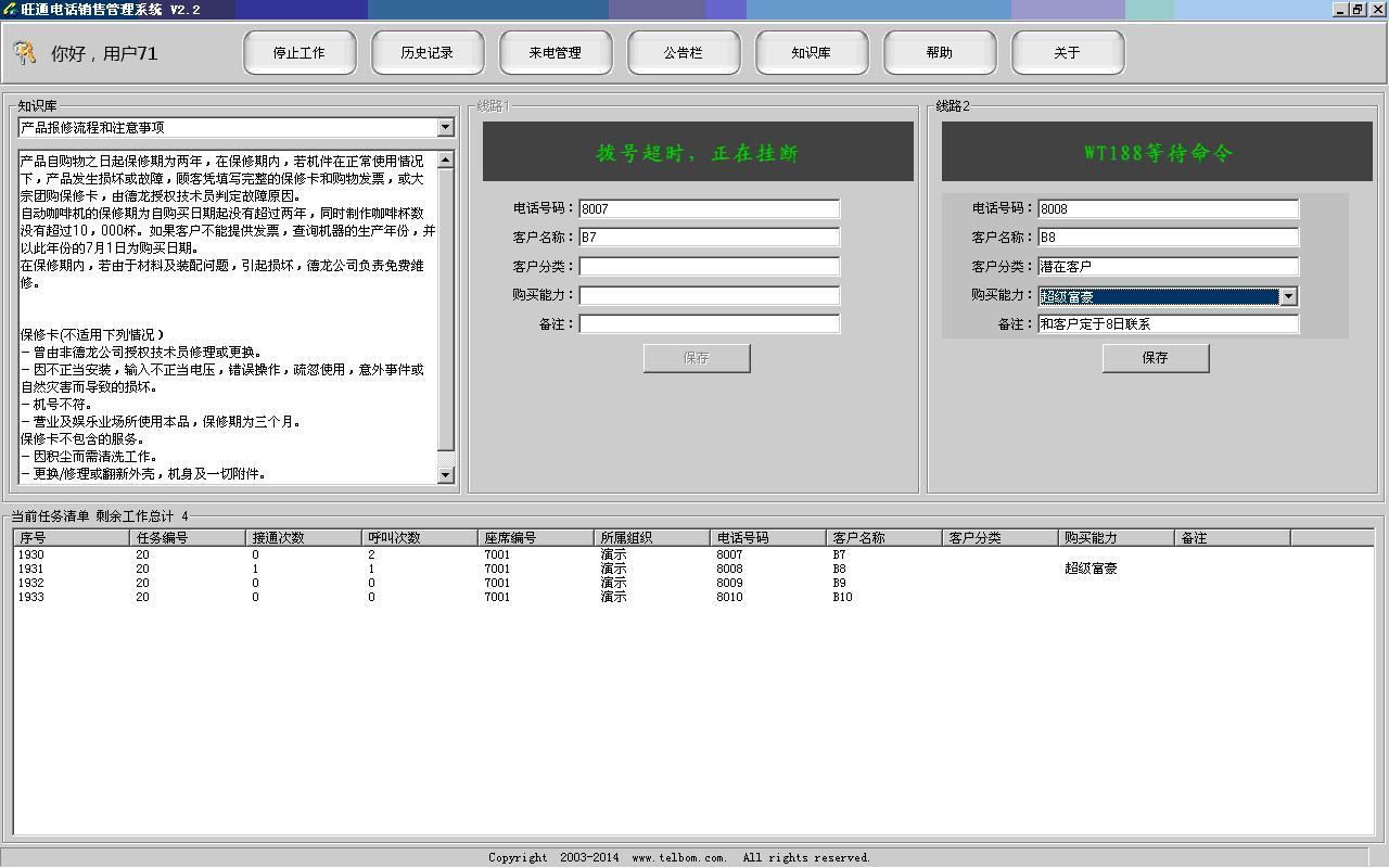 电销管理系统-工作界面